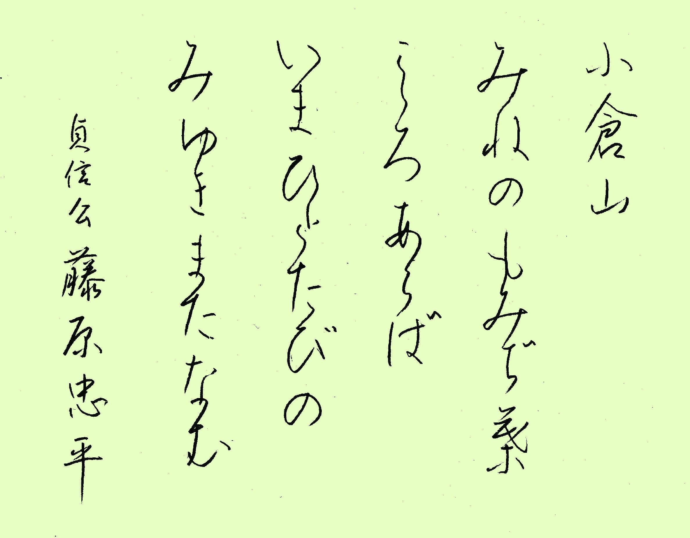 26 小倉山 - 手本・百人一首