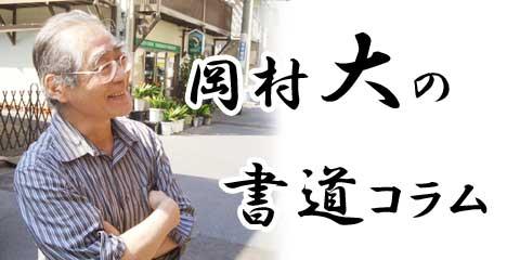 岡村大の書道コラム