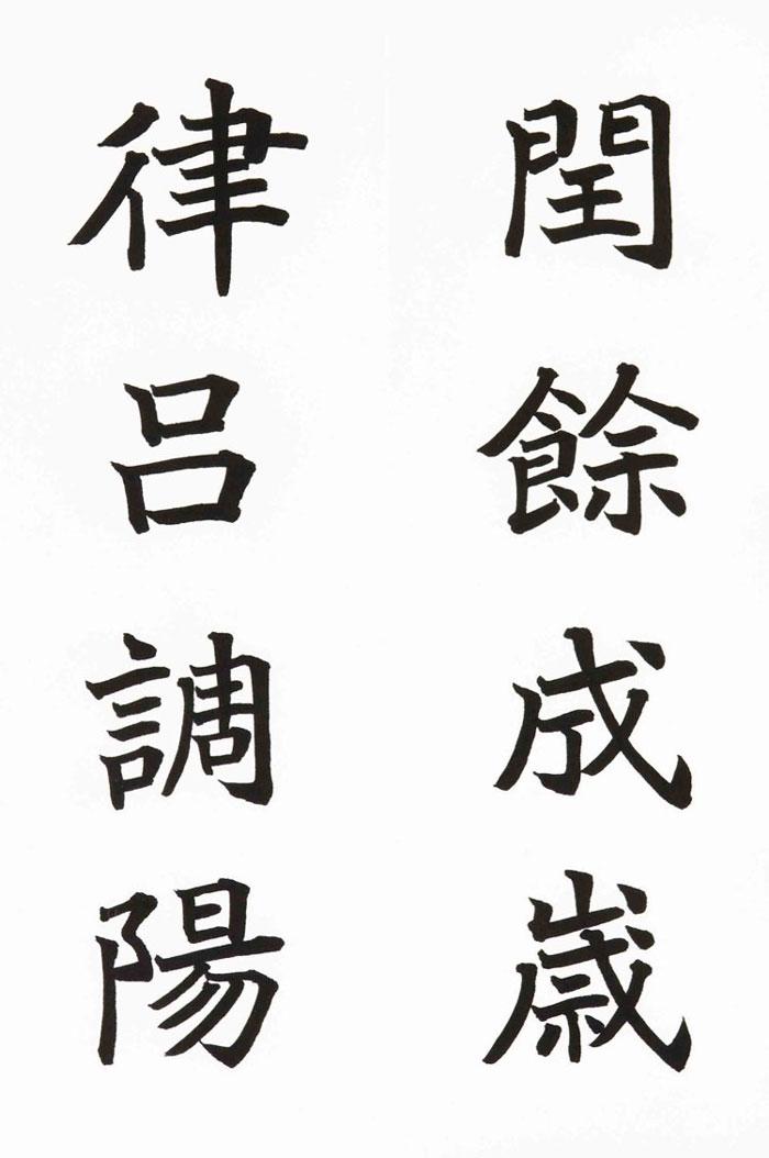 4 閏餘成歳 律呂調陽 - 手本・...