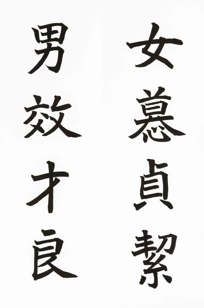 男效才良 的故事_21 女慕貞絜 男效才良 - 手本・楷書千字文 - 書道広場