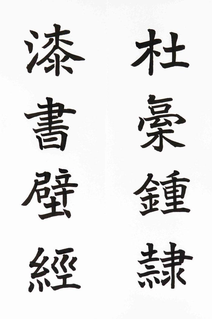 61 杜稾鍾隷 漆書壁経 - 手本・...